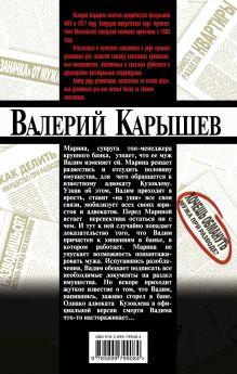 Обложка сзади Пуля для вдовы Валерий Карышев