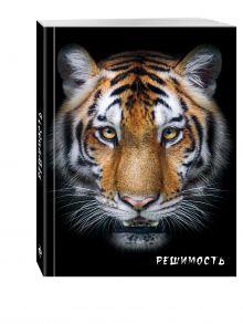 - Блокнот настоящего хищника (Тигр). А5 обложка книги