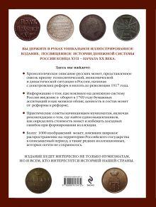 Обложка сзади Русские монеты от Петра I до Николая II. Большая иллюстрированная энциклопедия И.А. Ларин-Подольский