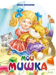 З. Александрова - ВЫРУБКА БОЛЬШ. МОЙ МИШКА обложка книги