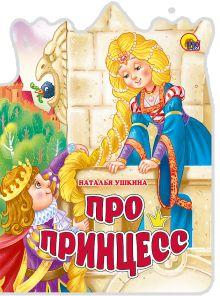 Ушкина - ВЫРУБКА БОЛЬШ. ПРО ПРИНЦЕСС обложка книги