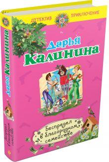 Калинина Д.А. - Беспредел в благородном семействе обложка книги