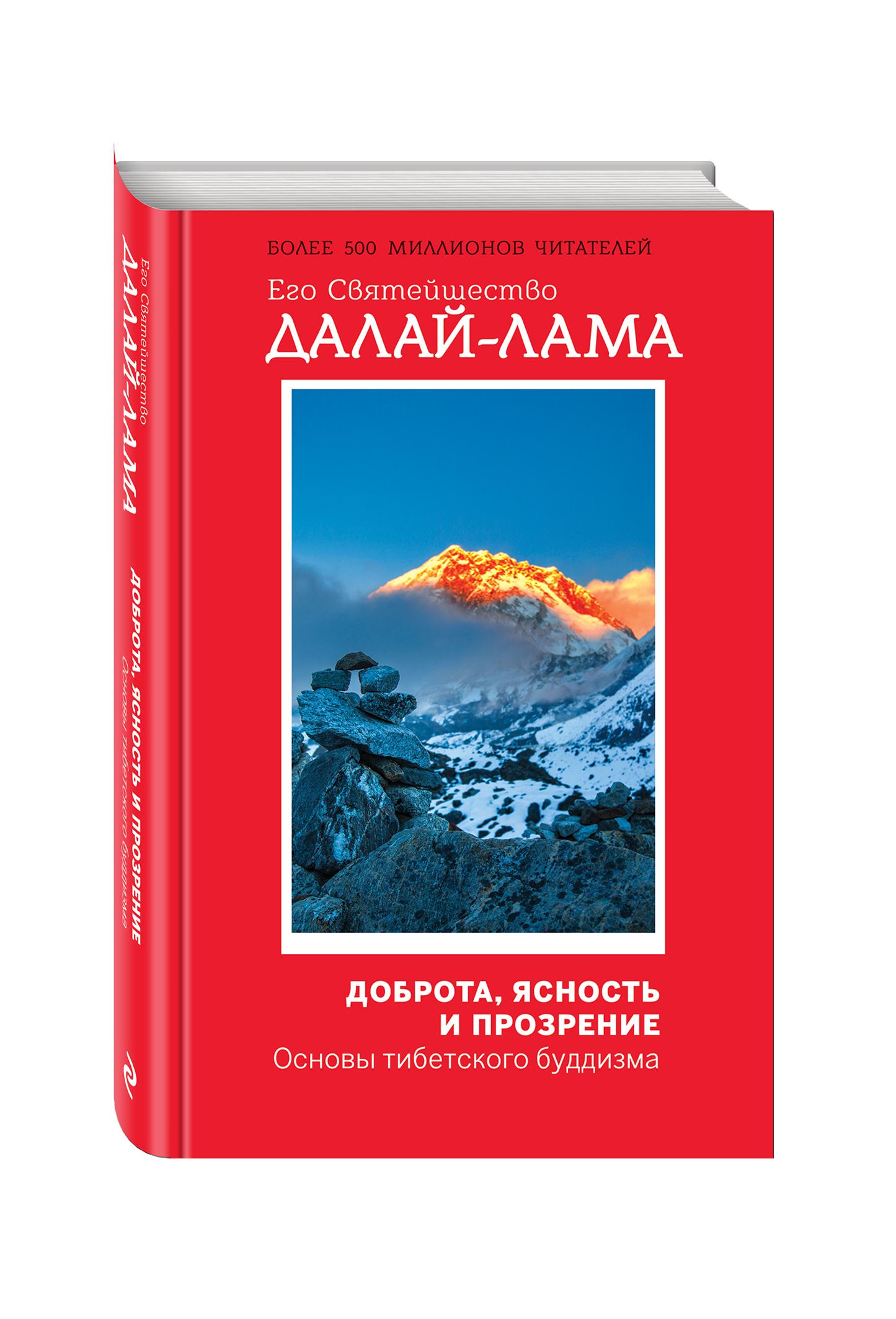 Доброта, ясность и прозрение. Основы тибетского буддизма (оф. 1) ( Далай-лама  )