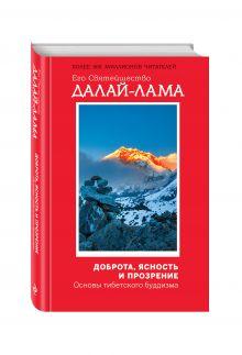 Далай-лама - Доброта, ясность и прозрение. Основы тибетского буддизма (оф. 1) обложка книги