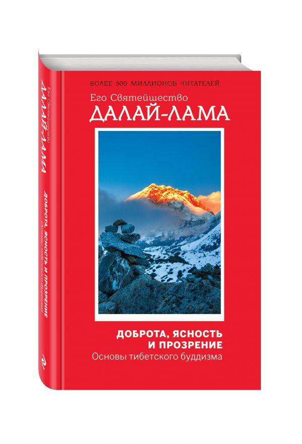 Доброта, ясность и прозрение. Основы тибетского буддизма (оф. 1) Далай-лама