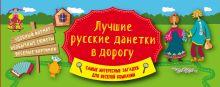 - Лучшие русские данетки в дорогу обложка книги