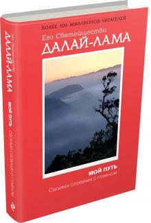 Его Святейшество Далай-лама - Мой путь обложка книги