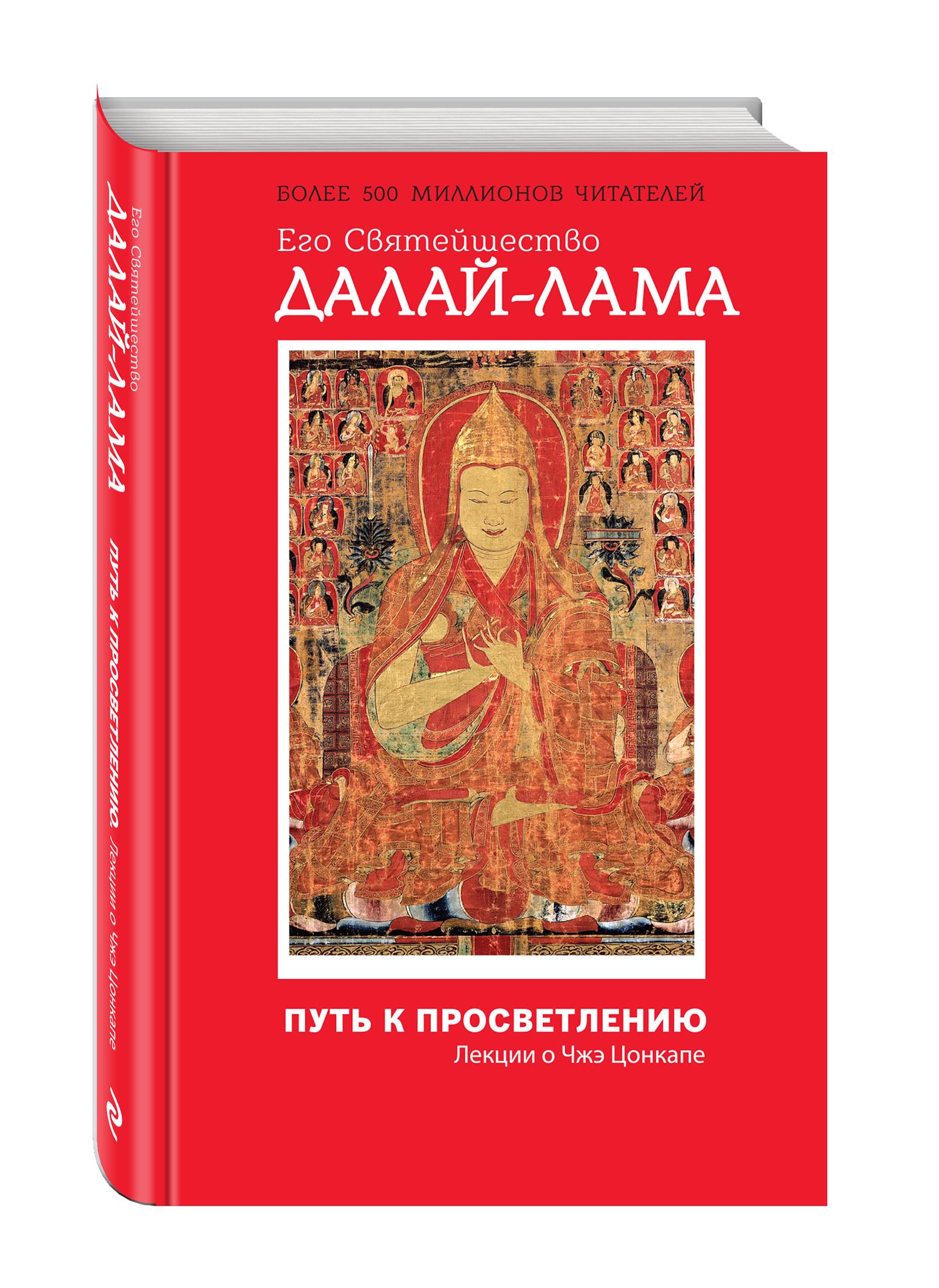Путь к просветлению. Лекции о Чжэ Цонкапе ( Далай-лама  )