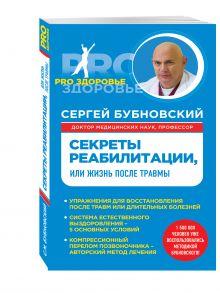 Бубновский С.М. - Секреты реабилитации, или Жизнь после травмы обложка книги