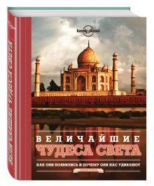 Осман Д. - Величайшие чудеса света обложка книги