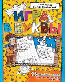 Герасимова Д.С. - Азбука. Игра в буквы обложка книги