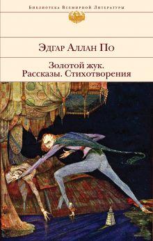 Обложка Золотой жук. Рассказы. Стихотворения Эдгар Аллан По