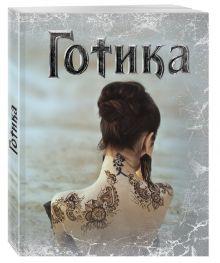 - Готика Призрачная красота обложка книги