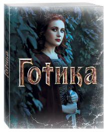 - Блокнот Готика Валькирия обложка книги