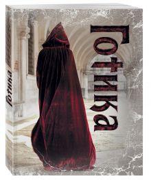 - Готика Багряный силуэт обложка книги