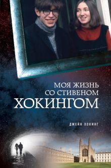 Джейн Хокинг - Моя жизнь со Стивеном Хокингом обложка книги