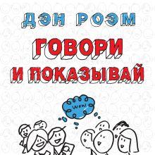 Роэм Д. - Говори и показывай обложка книги
