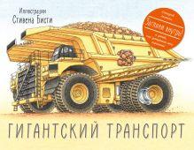 Грин Р.; Бисти С. - Гигантский транспорт обложка книги