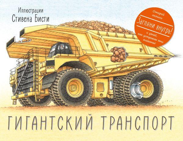 Гигантский транспорт Грин Р.; Бисти С.