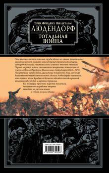 Обложка сзади Тотальная война Эрих Фридрих ВильгельмЛюдендорф