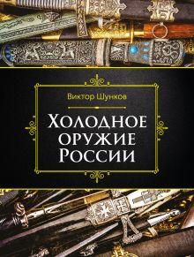 Обложка Холодное оружие России, 2-е изд. Виктор Шунков