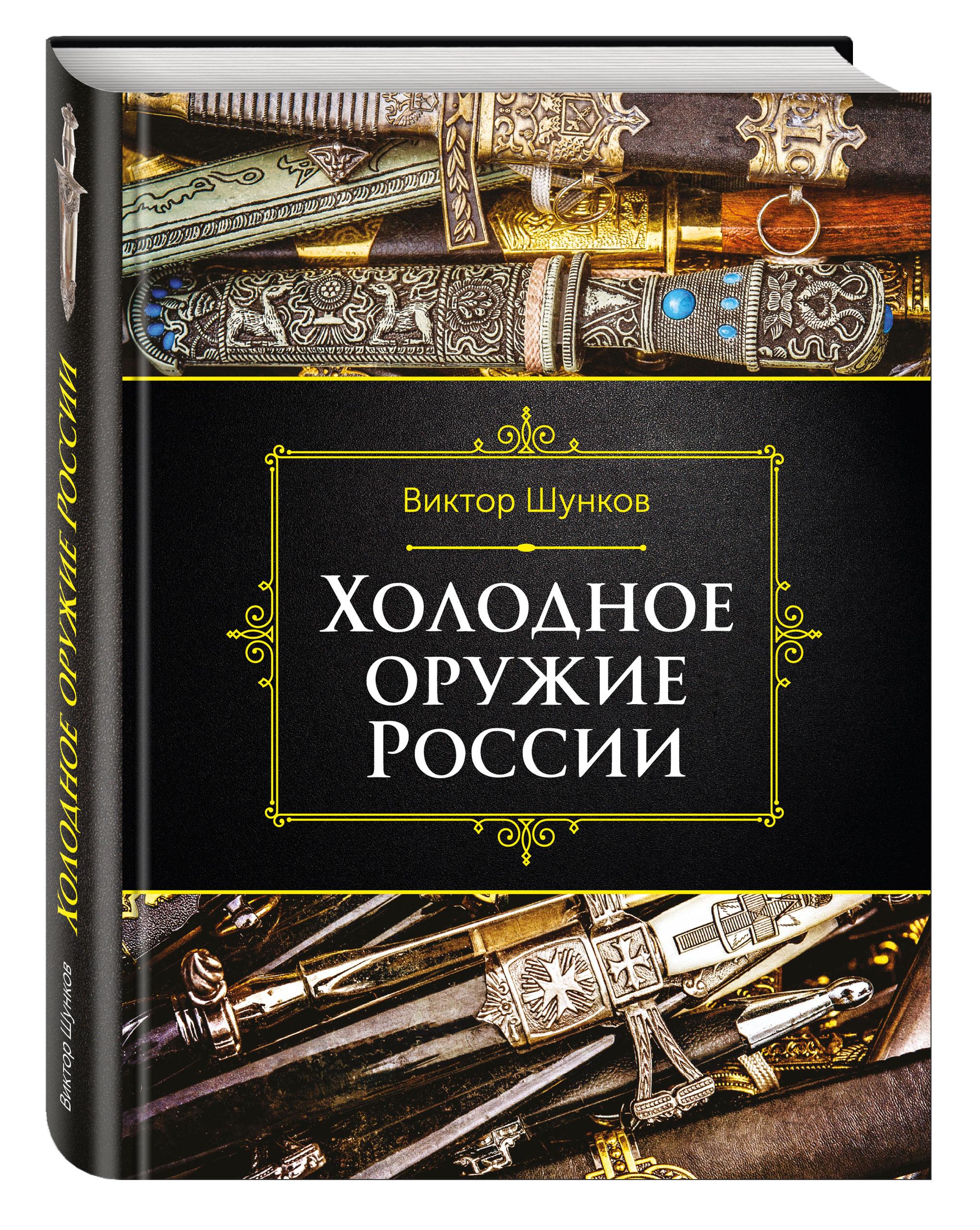 Шунков В. Холодное оружие России, 2-е изд.