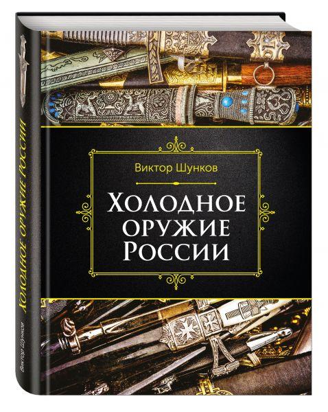 Холодное оружие России, 2-е изд.