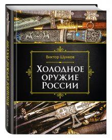 Шунков В. - Холодное оружие России, 2-е изд. обложка книги
