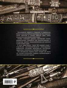 Обложка сзади Холодное оружие России, 2-е изд. Виктор Шунков