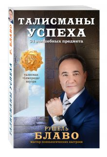 Рушель Блаво - Талисманы успеха. 34 волшебных предмета обложка книги