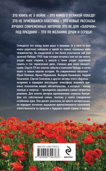 Обложка сзади Мы памяти победы верны Юрий Поляков, Андрей Геласимов, Ирина Муравьева и др.