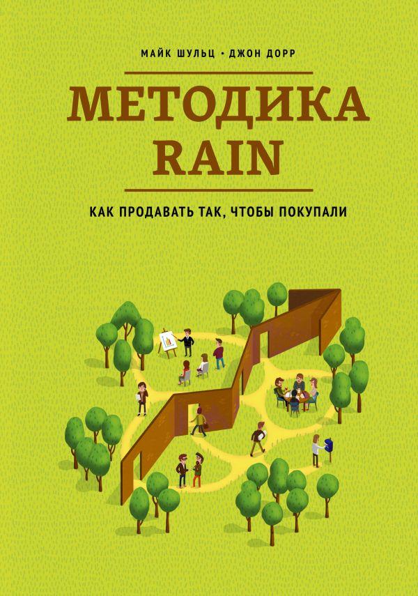 Методика RAIN. Как продавать так, чтобы покупали Шульц М., Дорр Д.
