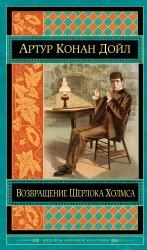 Конан Дойл А. Возвращение Шерлока Холмса