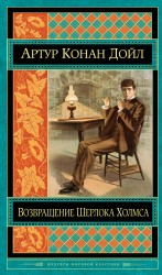 Возвращение Шерлока Холмса Конан Дойл А.