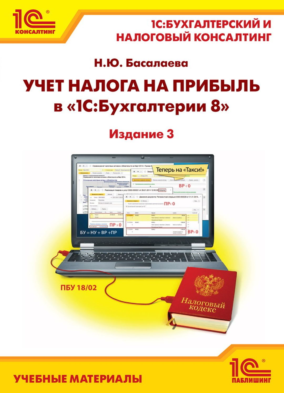 """Фирма """"1С"""" Учет налога на прибыль в """"1С:Бухгалтерии 8"""". Издание 3"""