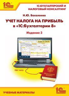 Фирма 1С - Учет налога на прибыль в 1С:Бухгалтерии 8. Издание 3 обложка книги