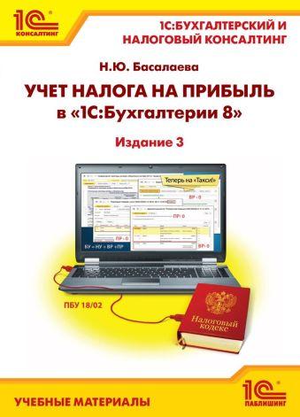 """Учет налога на прибыль в """"1С:Бухгалтерии 8"""". Издание 3 Фирма """"1С"""""""