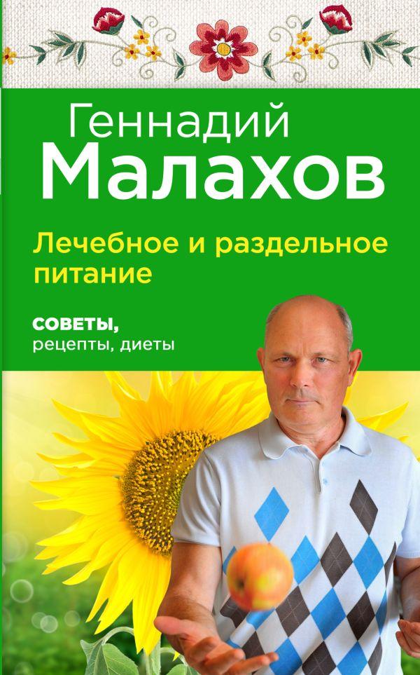 Лунный календарь здоровья. 2019 год малахов геннадий петрович.
