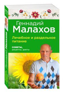 Геннадий Малахов - Лечебное и раздельное питание: Советы, рецепты, диеты обложка книги