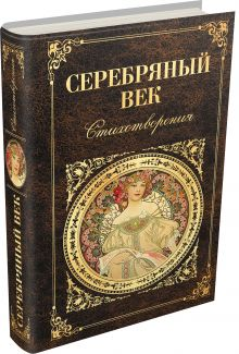 - Серебряный век обложка книги