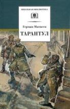 ШБ Матвеев. Тарантул