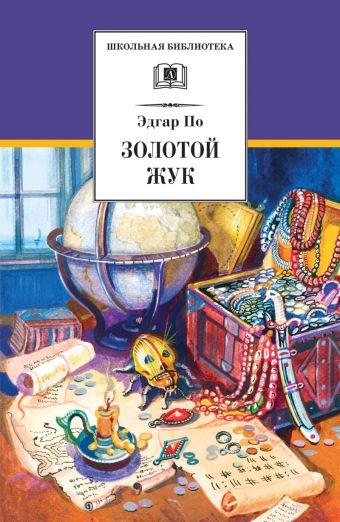 ШБ По. Золотой жук По