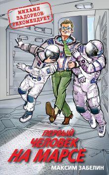 Первый человек на Марсе