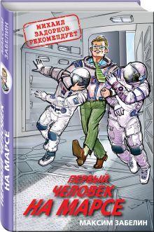 Забелин М. - Первый человек на Марсе обложка книги