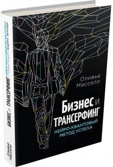 Массело О. - Бизнес и Трансерфинг (с предисловием В.Зеланда) обложка книги