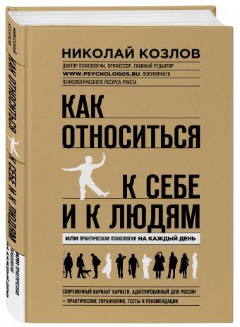 Как относиться к себе и к людям Николай Козлов