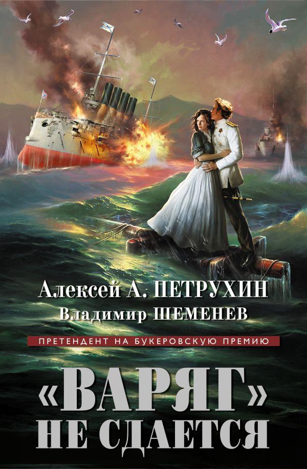 «Варяг» не сдается Автор : Петрухин Алексей