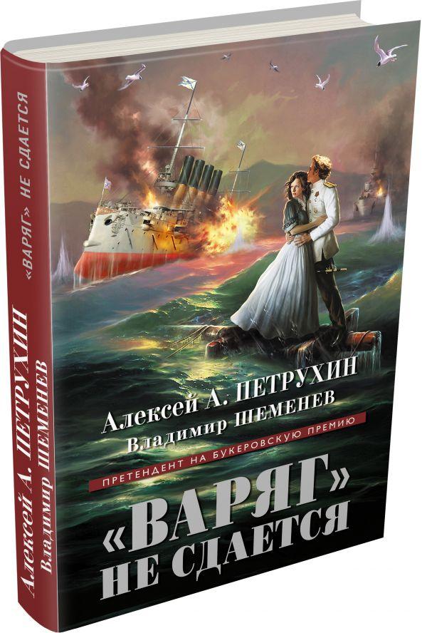 «Варяг» не сдается Петрухин А., Шеменев В.