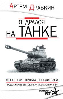 Я дрался на танке. Фронтовая правда Победителей обложка книги