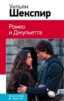 Ромео и Джульетта (суперобложка)